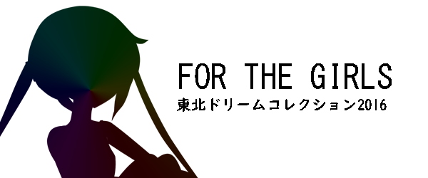 FOR THE GIRLS|東北ドリームコレクション2016 【2016.10.22 SAT 開催決定!】